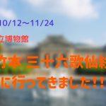 京都国立博物館 2019/10/12~11/24 「佐竹本 三十六歌仙絵」展に行ってきました!!