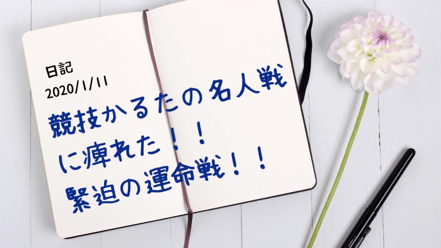 【日記】2020/1/11 競技かるたの名人戦に痺れた!!緊迫の運命戦!!
