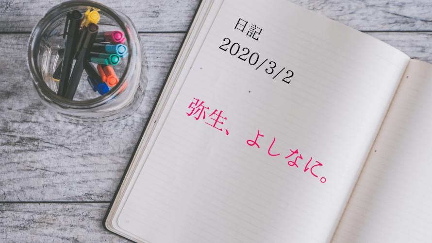 【日記】2020/3/2  弥生、よしなに。