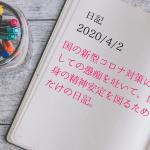【日記】2020/4/2 国の新型コロナ対策に関しての愚痴を吐いて、自身の精神安定を図るためだけの日記。