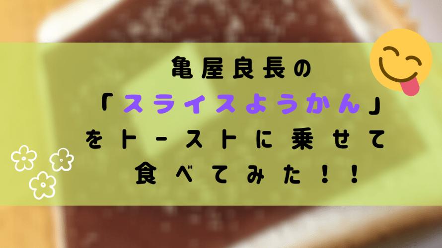 亀屋良長の「スライスようかん」をトーストに乗せて食べてみた!!