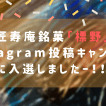 叶匠寿庵銘菓「標野」のInstagram投稿キャンペーンに入選しましたー!!