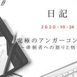 【日記】2020/10/24 究極のアンガーコントロール~徘徊者への怒りと悟りの道~