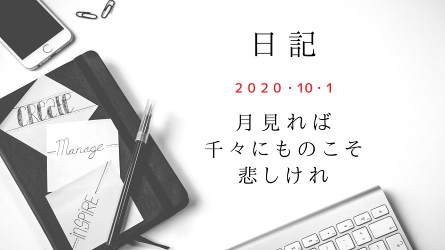 【日記】2020/10/1 月見れば 千々にものこそ 悲しけれ