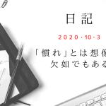 【日記】2020/10/3 「慣れ」とは想像力の欠如でもある。