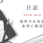 【日記】2020/10/6 現世でお布施。来世に期待。