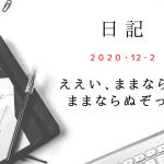 【日記】2020/12/2 ええい、ままならぬ、 ままならぬぞっ!!