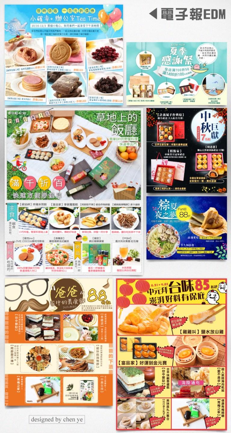 官網平臺Banner/fb廣告/EDM-圖文製作 – CHAN YE