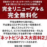 ネットビジネス大百科2(和佐・木坂サロン)が遂にリリースされた!