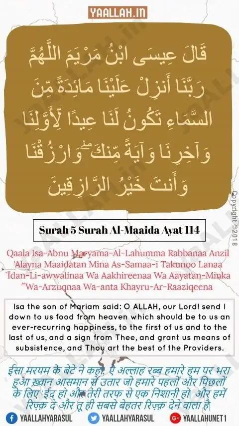 Surat Al Maidah Ayat 114 : surat, maidah, Wazifa, Financial, Problems-Rizk, Tangi, (Azmayi, Hadees)