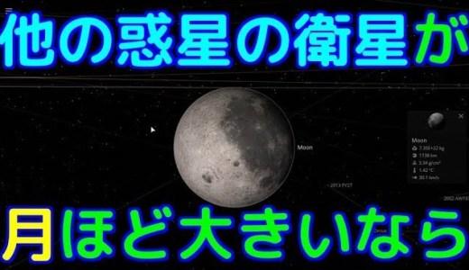 【異常に大きい月】もしも他の惑星に月ほど大きい衛星があったら