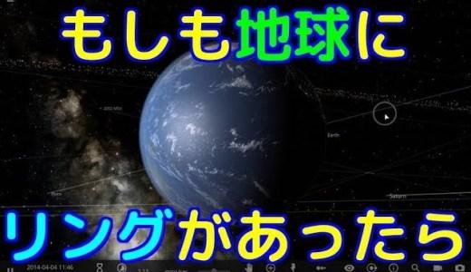 もしも地球に土星のような立派なリングがあったらどうなる?