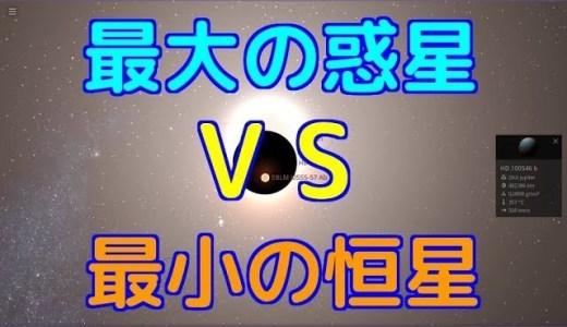 宇宙最大の惑星と最小の恒星はどちらが大きい?衝突するとどうなる?