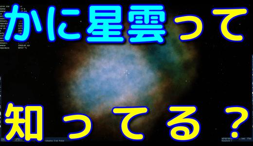 かに星雲 っ て 知 っ て る ?中心にあるパルサーがやばすぎた!