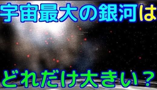 宇宙最大の銀河「IC 1101」はどれくらい大きいの?