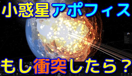 巨大小惑星アポフィスが地球に衝突したらどうなる?