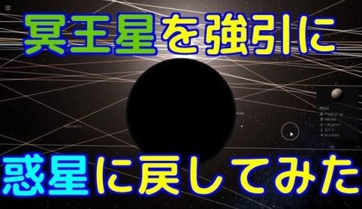 準惑星に降格!冥王星を強引に惑星に戻す方法を考えてみた
