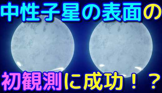 中性子星の表面の観測に初めて成功!!観測技術の進歩がエグい…