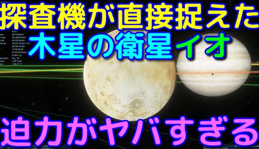 探査機が撮影した木星の衛星イオの高画質映像