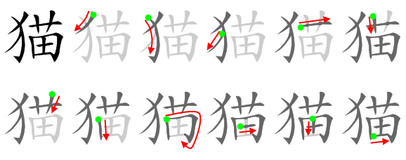 Chinese English Dictionary with Pinyin, Strokes, & Audio