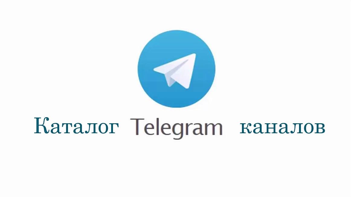 Каталог телеграм каналов - фото