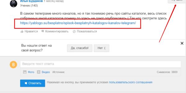 Ответ на майл.ру