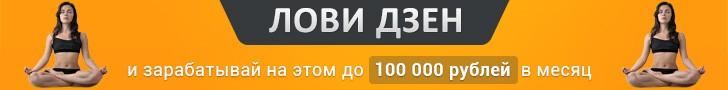 Зарабатывай до 100 000 рублей в месяц на Дзен