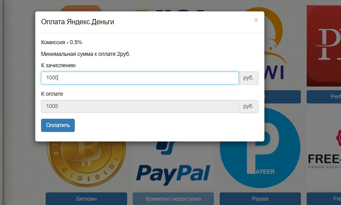 Оплата яндекс деньги sms-activate.ru
