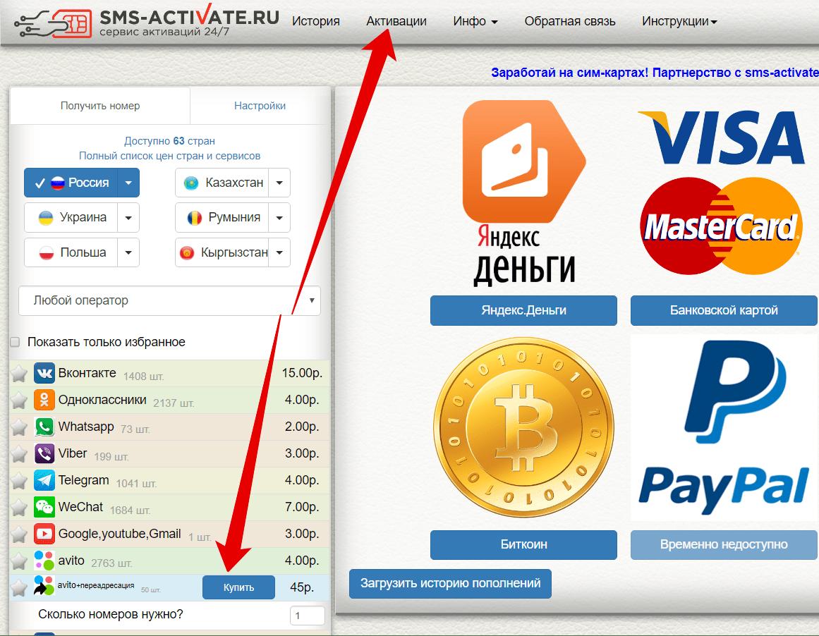 Покупка номера на sms-activate.ru