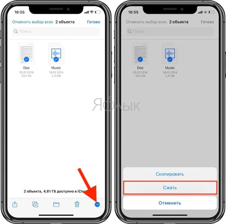 """How to create an archive on the iPhone and iPad in the file """"Files"""""""