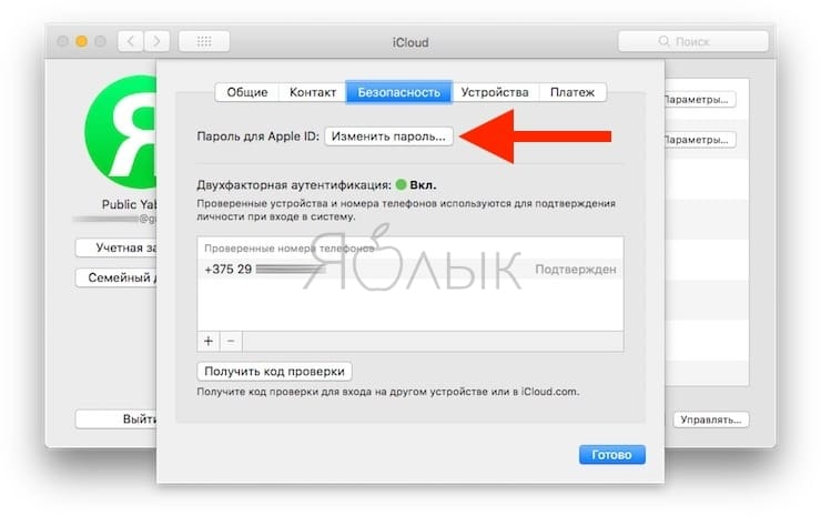Sådan gendannes Apple ID-adgangskoden