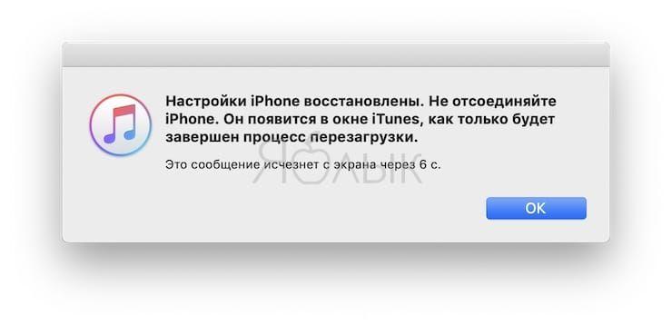 Paano ibalik ang backup na iPhone o iPad mula sa iTunes sa iyong computer
