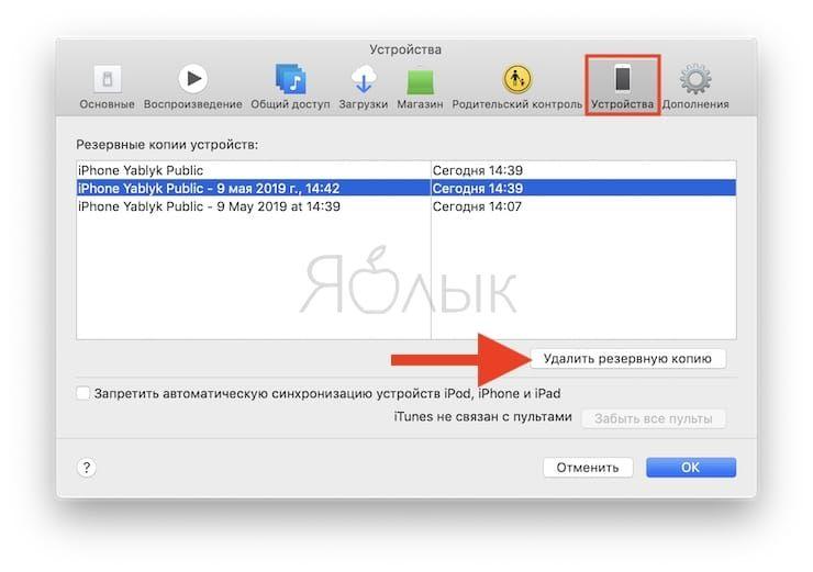 Paano makita kung aling mga backup ang nai-save sa iTunes sa iyong computer at alisin ang hindi kinakailangang?