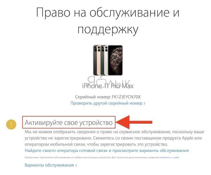วิธีตรวจสอบว่า iPhone ใหม่ (เปิดใช้งานหรือไม่) คุณซื้อหรือไม่