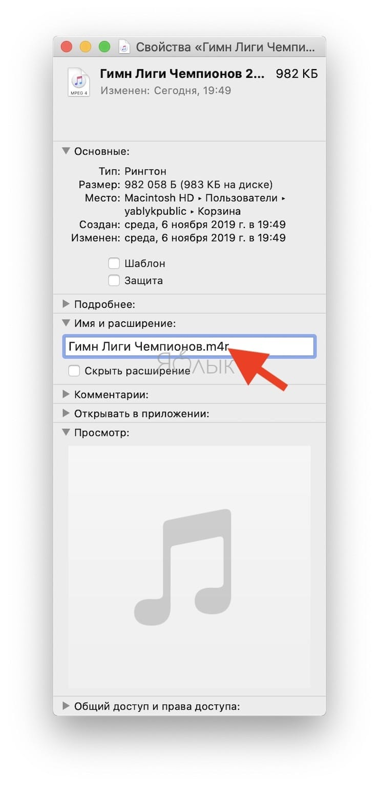 How to create a ringtone for iPhone on Mac