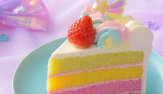 ゆめかわケーキ[コージーコーナー]の販売店舗や期間はいつまで?