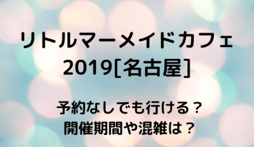 リトルマーメイドカフェ2019[名古屋]は予約なしで行ける?期間や混雑も