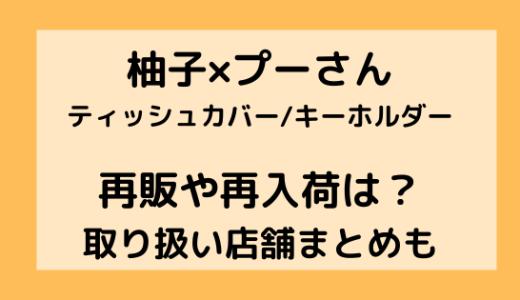 柚子プー[ティッシュケース/キーホルダー]の再販は?在庫販売店舗も!