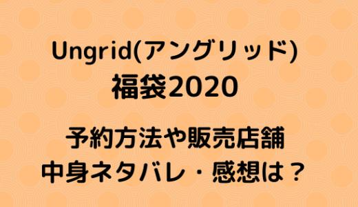 アングリッド福袋2020の中身ネタバレや販売店舗/予約方法は?