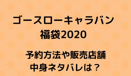 ゴースローキャラバン福袋2020の中身ネタバレや販売店舗/予約方法は?