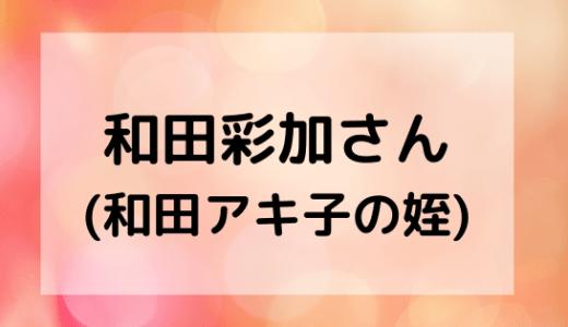 和田彩加の年齢や出身高校大学は?兄弟や結婚して夫/子供はいる?