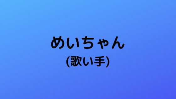 本名 めい ちゃん