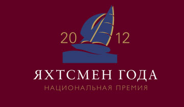 Премия яхтсмен года 2012
