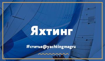 Yachting. Яхтинг.