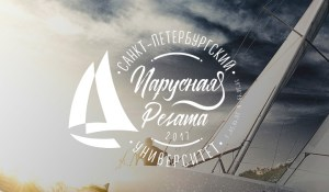 Открытый кубок СПбГУ по парусному спорту