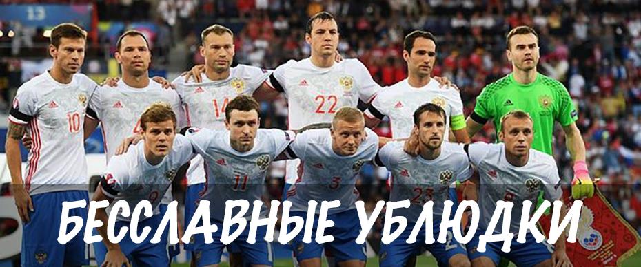 ЕВРО 2016 - Футбол