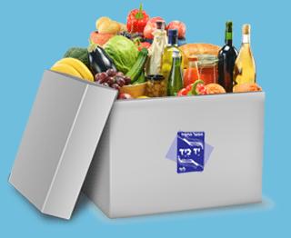 חבילת מזון לחג לקשיש