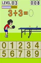 算数卓球基本画面