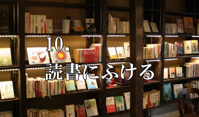 10. 読書にふける
