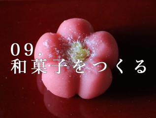 09. 和菓子をつくる